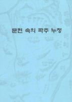 문헌 속의 파주 누정