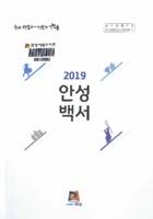 안성백서 2019년