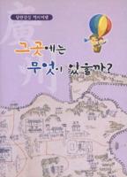 남한산성 역사여행 : 그곳에는 무엇이 있을까