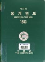 이천군 통계연보 1983년 제23회