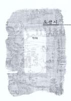 경기도 성곽 : 오산시