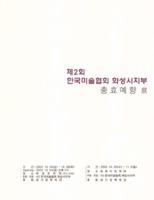 충효예향전(展) ; 제2회 한국미술협회 화성시지부