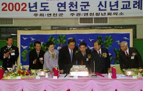 이한동 국무총리 연천군 신년교례회 참석  #260521