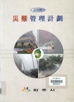 2003년 재난관리계획