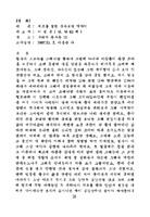 구리 설화 : 세조를 살린 문수보살 이야기