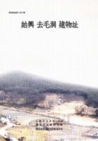 [시흥 거모동 건물지 : 서안산1. C 접속부 개량공사 구간내 문화유적 발굴조사 보고서] 始興 去毛洞 建物址  : 서안산1. C 접속부 개량공사 구간내 문화유적 발굴조사 보고서
