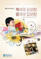2008 독서의달 포스터 ;  책과의 눈맞춤! 꿈과의 입맞춤!