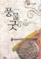 경기도의 풍물굿 : 기준문화예술총서 8