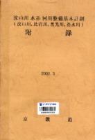 문산천수계 하천정비기본계획 ; 문산천, 비암천, 보광천, 분수천 ; 부록