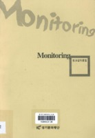 Monitoring 워크샵자료집