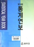 동두천시 통계연보 1999년 제18호