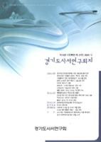 경기도사서연구회지-29권