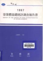 김포군 사업체기초통계조사보고서 1997년