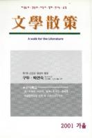 문학산책 2001년 제11호  가을호