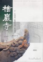 회암사 2 : 유물도면, 사진  : 7.8단지 발굴굴조사보고서