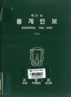 고양군 통계연보 1981년 제21회