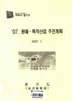 2007. 원예.특작산업 추진계획