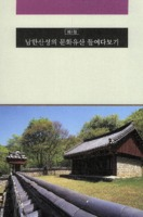 남한산성의 문화유산 들여다보기