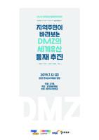 지역주민이 바라보는 DMZ의 세계유산 등재 추진  ; DMZ 세계유산등재기반조성