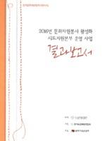 (한국문화원연합회지원사업) 2016년 문화자원봉사 활성화 시도지원본부 운영사업 결과보고서