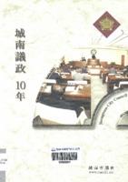 성남의정 10년