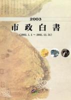 남양주시 시정백서 2003년