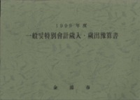 김포시 일반 및 특별회계 세입세출 예산서 1999년