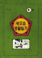 일기장 : 2학년 2반 20번 김지민