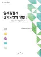 일제강점기 경기도민의 생활 Ⅰ;  매일신보 1910~20년대 기사 발췌 ; 경기학 학술기획총서 8