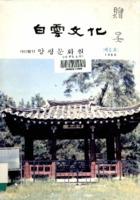 백운문화 1988년 제5호