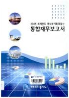 통합재무보고서 ; 2005회계연도 복식부기회계결산