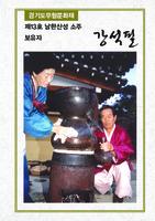 제13호 남한산성 소주 보유자 강석필 ; 경기도무형문화재