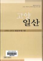 고양일산 ; 1996~2002 일산구정 7년