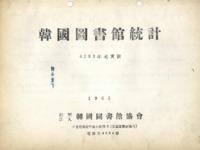 한국도서관통계(韓國圖書館統計) 1961년