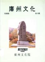 광주문화 1999년 제10호