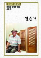 제14호 소목장 창호 보유자 김순기 ; 경기도무형문화재