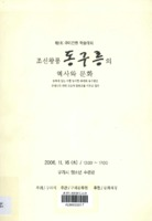 조선왕릉 동구릉의 역사와 문화 ; 제1회 구리건원 학술대회