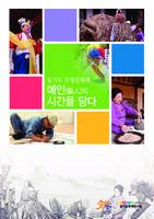 경기도 무형문화재, 예인(藝人)의 시간을 담다 ; 2017 경기도 무형문화재 영상기록 보고서