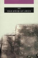 민속과 문학작품 속의 남한산성
