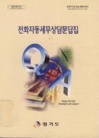 경기도 전화자동세무상담문답집 1998년