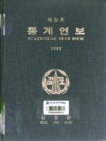 김포군 통계연보 1992년 제32회