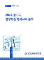 2014 경기도 평생학습 행복지수 분석 ; 연구보고서 GLR 2014-06