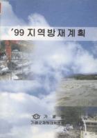 가평군 지역방재계획 1999년