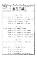 경기도보 1988년 제2298호
