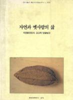 자연과 옛 사람의 삶 : 자연환경조사 고고학.발굴보고 : 일산 새도시 개발지역 학술조사보고 1 : 1992