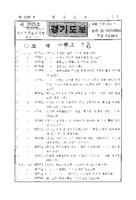 경기도보 1977년 제2025호