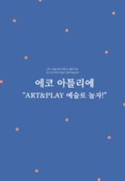 에코아틀리에 ART&PLAY 예술로 놀자! ; 2017 예술인복지재단과 함께 하는 경기도어린이박물관 문화예술교육