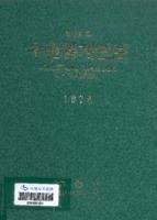수원시 통계연보 1974년 제14호
