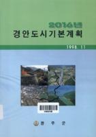 광주군 2016년 경안도시기본계획