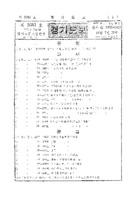 경기도보 1979년 제2083호